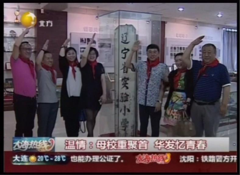 辽视北方频道报道我校开展建校60周年校友日主题活动
