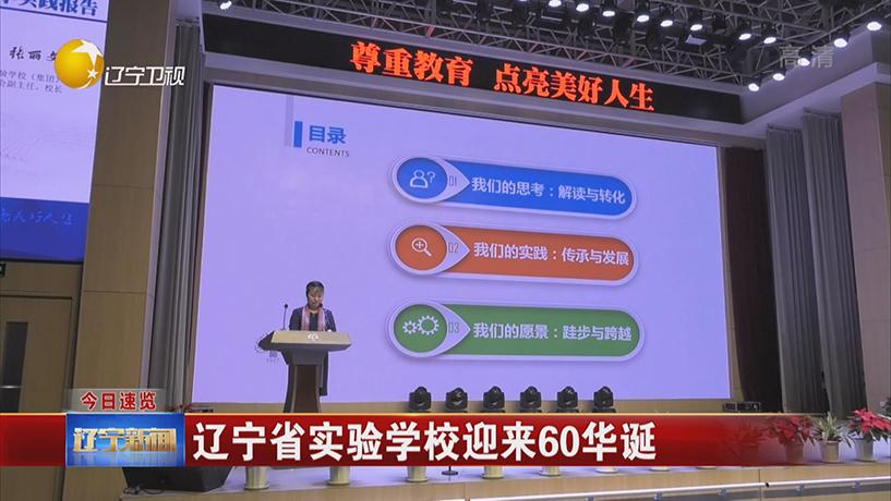 辽宁广播电视台《辽宁新闻》报道我校建校60周年学术活动